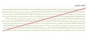 عدم تاثیر متا تگ کلمات کلیدی بر رتبه وب سایت