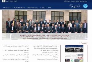 سایت جدید دانشگاه تهران